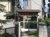 長栄寺山門