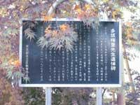 多坂梅里先生追悼碑