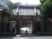 勝専寺赤門