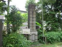 大川町氷川神社旧千住大橋の標柱