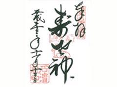 石浜神社御朱印