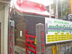 豊川稲荷社