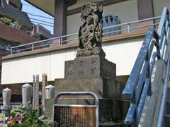 うすさま明王石像