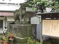 平河天満宮拝殿前狛犬