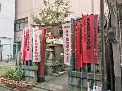 真徳稲荷神社