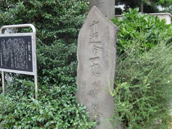 東陽院|中央区勝どきにある日蓮宗寺院、十返舎一九墓