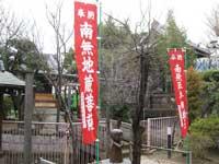 安養寺地蔵菩薩