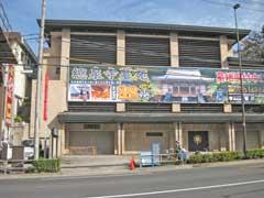 総泉寺妙亀斎場