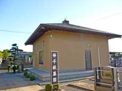 普済寺千秋墓園