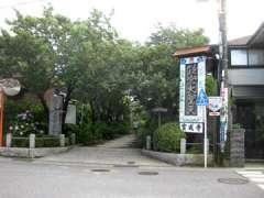 宝戒寺山門