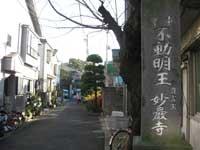 妙厳寺奥戸街道側