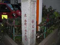 柴又街道石標