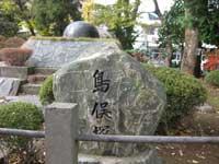 島俣(柴又)塚