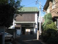 東京正行寺山門
