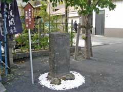 亀戸浅間神社冨士せんげん道道標