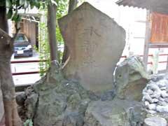 亀戸水神宮石碑