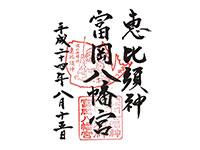 富岡八幡宮恵比寿神御朱印