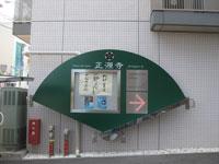 正源寺山門
