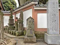 円明院寺務所