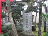 矢原稲荷神社石碑