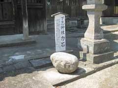 下忍神社力石