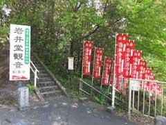 岩井観音堂入口