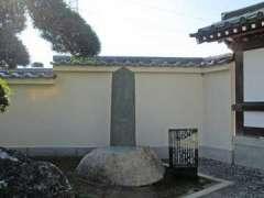 最明寺石碑