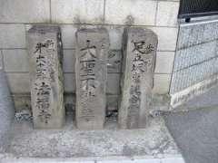 法福寺札所を示す石碑