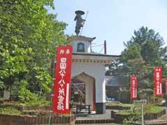 真東寺鐘楼