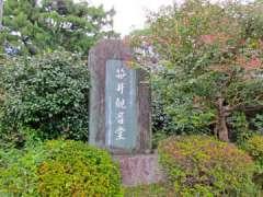 笹井観音堂石碑