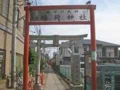 久富稲荷神社一鳥居