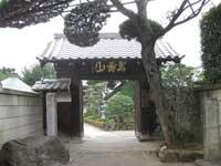 松応寺山門