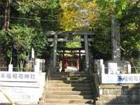 永福稲荷神社鳥居