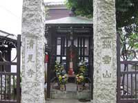 清見寺地蔵堂