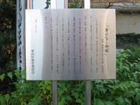 法性寺にある落語柳派の記念碑