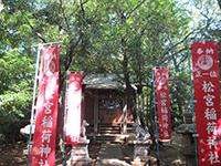松宮稲荷神社社殿