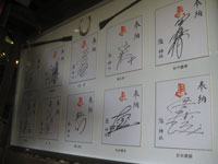 滝神社奉納の色紙