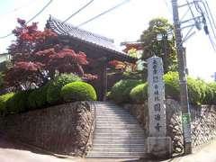 円満寺山門