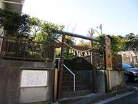 和田山琴平神社鳥居